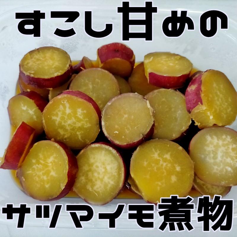サツマイモの煮物の写真